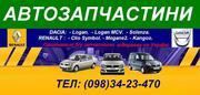 Б/у оригинал Dacia Logan