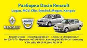 Новые запчасти Dacia Logan Дачия Логан MCV тел.0993861144