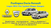Розборка Дачия Логан Dacia Logan тел.067 430 01 61
