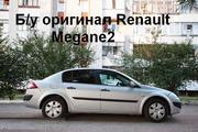 Б/у оригинал Renault Megane2,  Рено Меган2